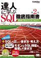 達人に学ぶ SQL徹底指南書<第2版> 初級者で終わりたくないあなたへ