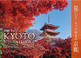 京都名所カレンダー 2019