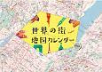 世界の街 地図カレンダー 2019