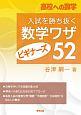 高校への数学 入試を勝ち抜く数学ワザ・ビギナーズ52
