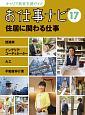 お仕事ナビ 住居に関わる仕事 キャリア教育支援ガイド(17)