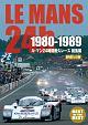 【BEST】1980-1989 ル・マン24時間耐久レース 総集編