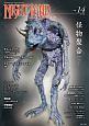 ナイトランド・クォータリー 怪物聚合 モンスターコレクション (14)