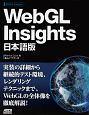 WebGL Insights<日本語版>