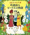 吟遊詩人ビードルの物語<カラーイラスト版>