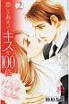 恋しさあまってキスを100倍(2)