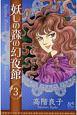 妖しの森の幻夜館 (3)
