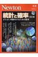 統計と確率 Newton別冊