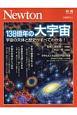 138億年の大宇宙 Newton別冊