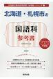 北海道・札幌市の国語科 参考書 2020 北海道の教員採用試験「参考書」シリーズ4