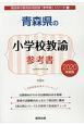 青森県の小学校教諭 参考書 2020 青森県の教員採用試験「参考書」シリーズ3