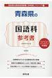 青森県の国語科 参考書 2020 青森県の教員採用試験「参考書」シリーズ4