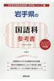 岩手県の国語科 参考書 2020 岩手県の教員採用試験「参考書」シリーズ3