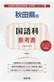 秋田県の国語科 参考書 2020 秋田県の教員採用試験「参考書」シリーズ3