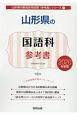山形県の国語科 参考書 2020 山形県の教員採用試験「参考書」シリーズ4
