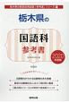 栃木県の国語科 参考書 2020 栃木県の教員採用試験「参考書」シリーズ4