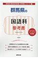 群馬県の国語科 参考書 2020 群馬県の教員採用試験「参考書」シリーズ4