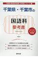 千葉県・千葉市の国語科 参考書 2020 千葉県の教員採用試験「参考書」シリーズ3