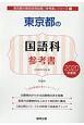 東京都の国語科 参考書 2020 東京都の教員採用試験「参考書」シリーズ3