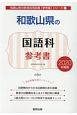 和歌山県の国語科参考書 2020 和歌山県の教員採用試験「参考書」シリーズ4