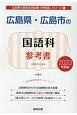 広島県・広島市の国語科参考書 2020 広島県の教員採用試験「参考書」シリーズ3