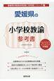 愛媛県の小学校教諭 参考書 2020 愛媛県の教員採用試験「参考書」シリーズ3