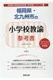 福岡県・北九州市の小学校教諭参考書 2020 福岡県の教員採用試験「参考書」シリーズ3