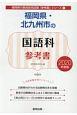 福岡県・北九州市の国語科参考書 2020 福岡県の教員採用試験「参考書」シリーズ4
