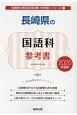 長崎県の国語科参考書 2020 長崎県の教員採用試験「参考書」シリーズ4