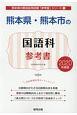 熊本県・熊本市の国語科参考書 2020 熊本県の教員採用試験「参考書」シリーズ3