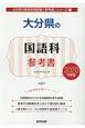 大分県の国語科参考書 2020 大分県の教員採用試験「参考書」シリーズ4