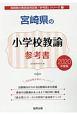 宮崎県の小学校教諭 参考書 2020 宮崎県の教員採用試験「参考書」シリーズ2