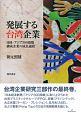 発展する台湾企業 日経・アジア300指数構成企業の成長過程
