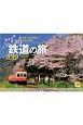 ぶらり鉄道の旅 途中下車で味わう日本の四季 カレンダー 2019