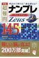 秀逸 超難問ナンプレプレミアム145選 Zeus-ゼウス- 理詰めで解ける!脳を鍛える!