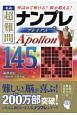 名品 超難問ナンプレプレミアム145選 Apollon-アポロン- 理詰めで解ける!脳を鍛える!