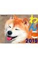 JTBのカレンダー わんこ 2019