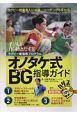 オノタケ式BG-ボールゲーム-指導ガイド 子どもが自ら動き出す!ラグビー新指導プログラム