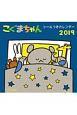 こぐまちゃん シールつきカレンダー 2019