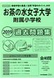 お茶の水女子大学附属小学校 過去問題集 2019 <首都圏版>29