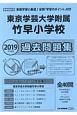東京学芸大学附属竹早小学校 過去問題集 2019 <首都圏版>30