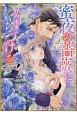 蜜夜の薔薇にくちづけを (2)