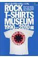 ROCK T-SHIRTS MUSEUM 1990-2010編 別冊2nd