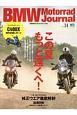 BMW Motorrad Journal (14)