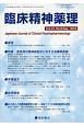臨床精神薬理 21-9 特集:急性期の精神病症状に対する治療最前線 Japanese Journal of Clini