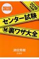 センター試験マル秘裏ワザ大全 国語 2019