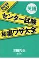 センター試験マル秘裏ワザ大全 英語 2019