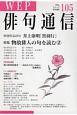 WEP 俳句通信 特集:物故俳人の句を読む2 (105)
