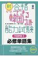 新・合格できる韓国語能力試験 TOPIK1 必修単語集