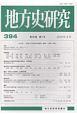 地方史研究 (394)